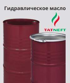 Гидравлическое масло Татнефть