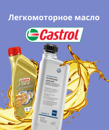 Castrol моторное масло