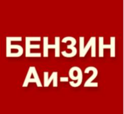 Аи-92 бензин оптом