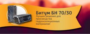 Битум БН 7030