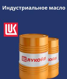 Индустриальные масла ВМГЗ