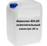 Керосин КО-20