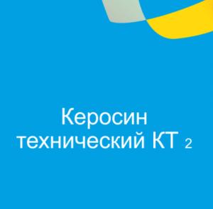 Керосин технический КТ-2