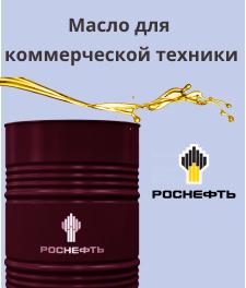 Роснефть смазочные материалы