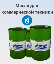 Дизельные масла Газпромнефть