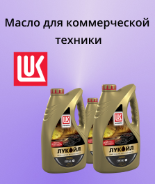 Полусинтетические моторные масла Лукойл