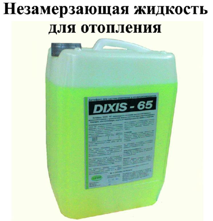 Жидкости для отопления незамерзающие